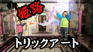 姫路でトリックアートを楽しむなら太陽公園!西洋?東洋?混同感が凄いぞ!