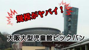 超おすすめ!大阪府大型児童館ビッグバンに行ってみた(ドームエリア編)