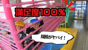 これは凄ッ!大阪府大型児童館ビッグバン(遊具の塔編)