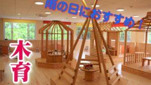 レポート!『みよし森のポッケ』三次市こどもの室内遊び場は雨の日も安心して遊べるおすすめスポット