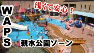 【岡山総社ウォーターパークWAPS(ワップス)】幼児プール「親水公園」は1歳2歳でも浅くて安心!日陰の休憩場所や授乳室も充実