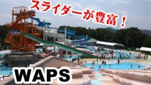 【WAPSワップス】サントピア岡山総社プールはウォータースライダーが充実!日陰も多く場所取り要らず