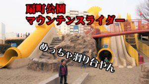 大阪扇町公園のマウンテンスライダーは迫力あり