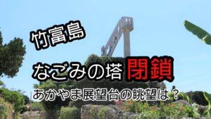 竹富島「なごみの塔」が閉鎖!代わりにパノラマが見られる「あかやま展望台」をレビュー